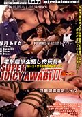 SUPER JUICY AWABI Season2 vol.5