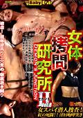女体拷問研究所 セカンド Vol.8