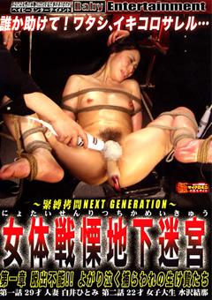 ~緊縛拷問NEXT GENERATION~ 女体戦慄地下迷宮 第一章 脱出不能!! よがり泣く捕われの生贄たち