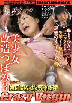 強制開花(恥)辱実験体 CRAZY VIRGIN 美少女改造つぼみ3