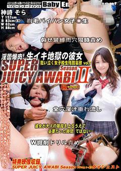 SUPER JUICY AWABI season2 狂い泣く女子校生残酷哀歌 vol.7