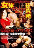 女体拷問研究所 鬼畜淫魔vsアマゾネス