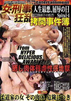 女刑事狂乱拷問事件簿 From HYPER DELICIOUS AWABI Zero 人生最悪、屈辱の日 Spiral-4