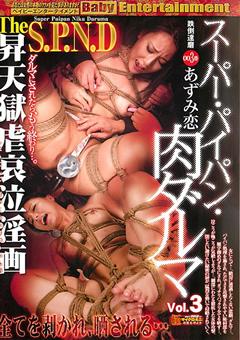 スーパー・パイパン・肉ダルマ Vol.3 昇天獄虐哀泣淫画 跌倒達磨 003番 あずみ恋