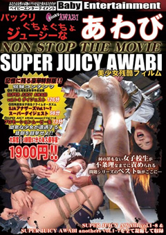 NON STOP THE MOVIE SUPER JUICY AWABI 美少女残酷フィルム