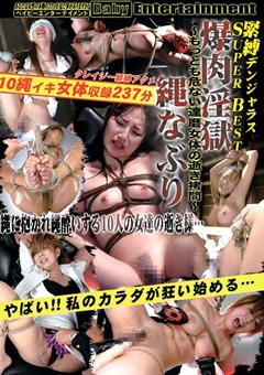 緊縛デンジャラス SUPER BEST 爆肉淫獄縄なぶり もっとも危ない達磨女体の逝き拷問