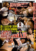 SUPER JUICY AWABI Season2 vol.11