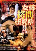 女体拷問研究所 セカンド Vol.14