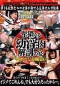 禁断オルガズム特別編集版 卑猥なる○淫肉解剖の宴