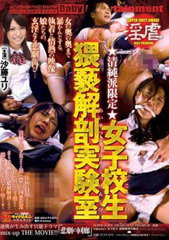 SUPER JUICY AWABI NEXT PREMIUM 淫虐 ★清純派限定★ 女子校生猥褻解剖実験室 沙藤ユリ