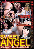 SUPER JUICY はまKURI栗 SWEET ANGEL