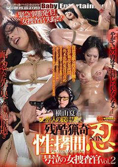 残酷猟奇性拷問 忍 号泣の女捜査官 Vol.2 横山夏希