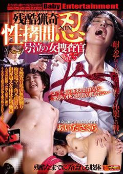 残酷猟奇性拷問 忍 号泣の女捜査官 Vol.5 あいださくら