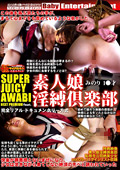 SUPER JUICY AWABI NEXT PREMIUM feat みのり 1●才