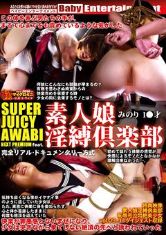 SUPER JUICY AWABI NEXT PREMIUM feat.素人娘淫縛倶楽部 みのり 1●才
