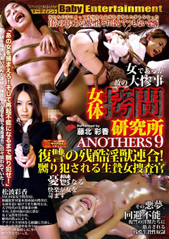 女体拷問研究所 ANOTHERS9 復讐の残酷淫獣連合!嬲り犯される生贄女捜査官 藤北彩香