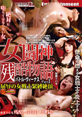 女闘神残酷物語 Part1 屈辱の女戦士緊縛絶頂 加藤ツバキ
