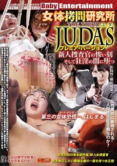 女体拷問研究所 THE THIRD JUDAS (ユダ) プレミア・バージョン 新人捜査官の惨い刻 そして狂淫の闇に堕つ