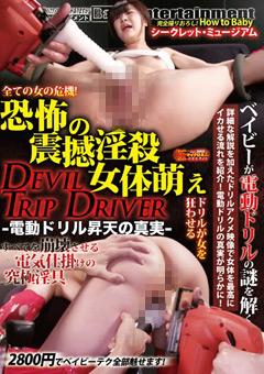 恐怖の震撼淫殺女体萌え DEVIL TRIP DRIVER 電動ドリル昇天の真実