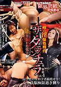 噂の淫爆処刑台 ザ・タランチュラ Vol.4 葵紫穂
