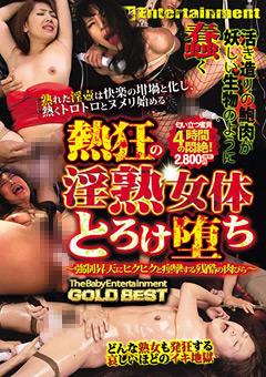 熱狂の淫熟女体とろけ堕ち ~強制昇天にヒクヒクと痙攣する残酷の肉びら~ The Baby Entertainment GOLD BEST
