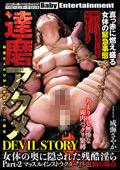 達磨アクメ DEVIL STORY 女体に隠された残酷淫ら Part-2