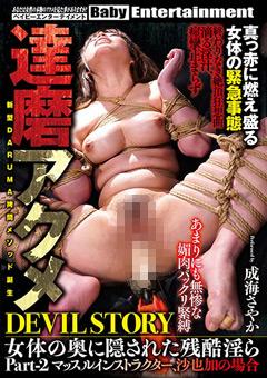 【成海さやか動画】達磨アクメ-DEVIL-STORY-女身体に隠された残酷淫ら-Part-2-辱め