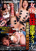 女体発狂痙攣クラゲ メスモル‐003 小野寺梨紗