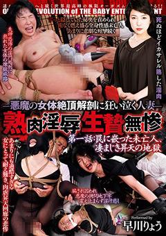 【早川りょう動画】熟肉淫辱生贄無惨-第一話:罠に嵌った孀婦-早川りょう -辱め