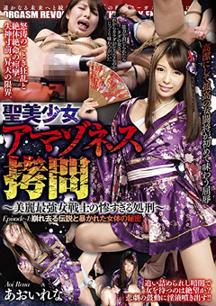 【あおいれな動画】聖ロリ美女アマゾネス拷問1-あおいれな -辱め