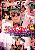 哀哭の姫君拷問 Episode-3 篠宮ゆり