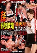 女体拷問研究所 THE THIRD JUDAS Episode-19 小早川怜子