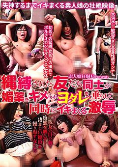 【三崎瑠衣動画】縄縛された友だち同士が媚薬をキメられ-イキまくる激辱 -辱め