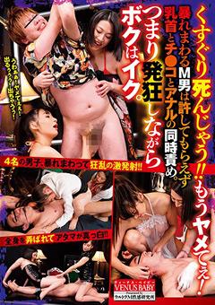 【葵千恵動画】暴れまわるM男は乳首とチ●コとアナルの同時責め。 -M男のダウンロードページへ