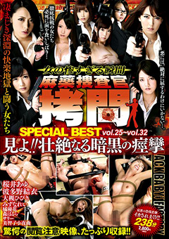 【みづなれい動画】麻薬捜査官拷問-SPECIAL-BEST-vol.25~vol.32 -辱め