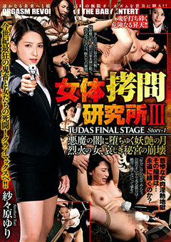【紗々原ゆり動画】女身体拷問研究所III-JUDAS-FINAL-STAGE-Story-1 -辱め
