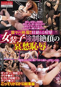 「激ヤバ映像!! 壮絶なる痙攣 女装子強●絶頂の哀愁恥辱」のパッケージ画像