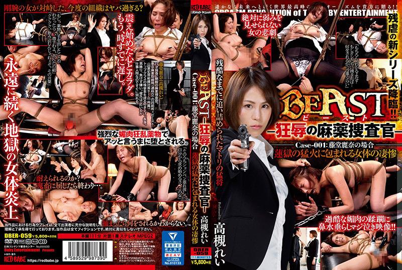 BeAST 狂辱の麻薬捜査官 Case-001:藤堂麗奈の場合 蓮獄の猛火に包まれる女体の凄惨 高槻れい