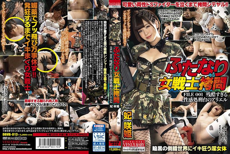 ふたなり女戦士拷問 FILE001 妃咲姫|ベイビーエンターテイメント