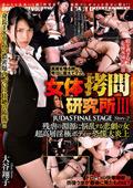 女体拷問研究所III JUDAS FINAL STAGE Story-2