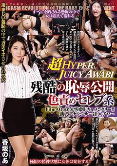 超 HYPER JUICY AWABI Film-01 香坂のあ