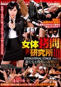 女体拷問研究所III JUDAS FINAL STAGE Story-4