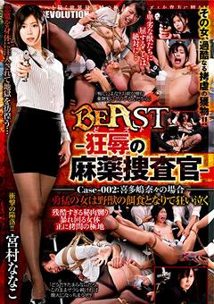 BeAST-狂辱の麻薬捜査官- Case-002:喜多嶋奈々