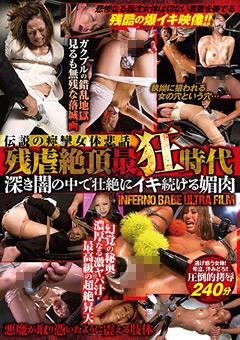 【辱め動画】伝説の痙攣女身体悲話-残虐絶頂最狂時代