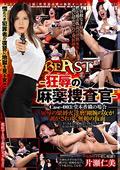 BeAST-狂辱の麻薬捜査官- Case-003:堂本香織