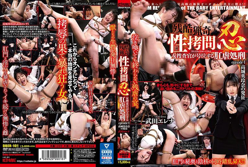 残酷猟奇性拷問 忍 女捜査官が号泣する肛虐処刑1