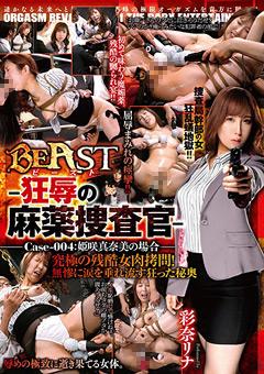BeAST-狂辱の麻薬捜査官- Case-004:姫咲真奈美