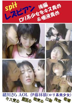 spit レズビアン 後編 ロリ系少女をキス責め&唾液責め