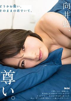 【向井藍動画】向井藍、尊い。 -AV女優