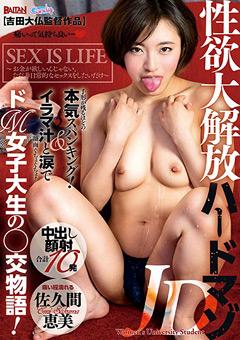 【佐久間恵美動画】SEX-IS-LIFE-佐久間恵美 -素人